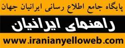iranianyelloweb