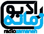 radiozamaneh